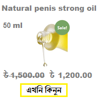 ad-200x200 -  Natural penis strong oil)